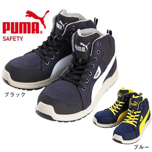 【送料無料】 PUMA プーマ 安全靴 ハイカット ジ...