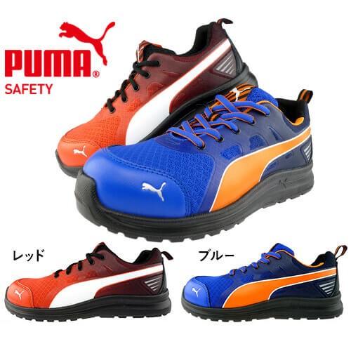 【送料無料】PUMA プーマ 安全靴 マラソン Marath...