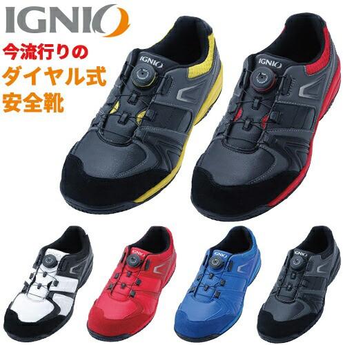 安全靴 IGNIO イグニオ プロスニーカー IGS1027 ...