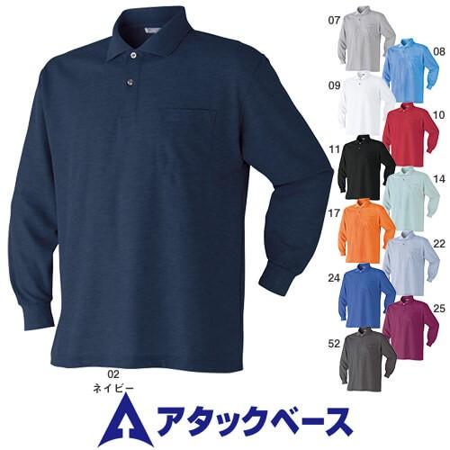 作業服 ポロシャツ 長袖 アタックベース ATACK BA...