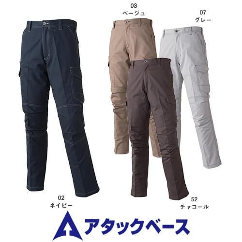 作業着 作業服 アタックベース ATACK BASE カーゴ...