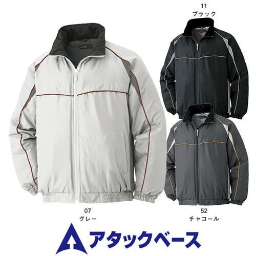 作業着 作業服 アタックベース ATACK BASE 防寒ブ...