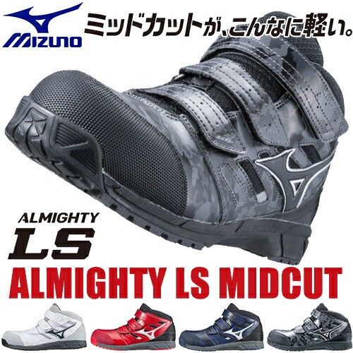 安全靴 ミズノ MIZUNO オールマイティ軽量ミッド...
