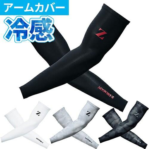 アームカバー 日焼け対策 自重堂 Z-DRAGON アーム...