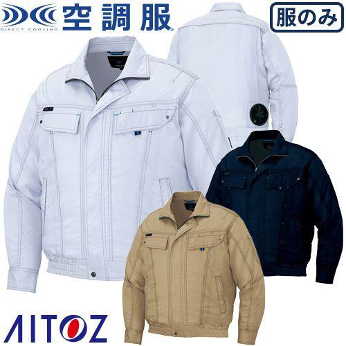 空調服 AITOZ アイトス 空調服 長袖ブルゾン(男女...
