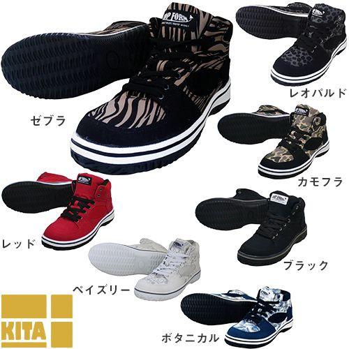 安全靴 ハイカット 喜多 ハイカットセーフティス...