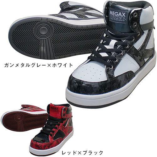 安全靴 ハイカット 喜多 エナメル ハイカットセー...