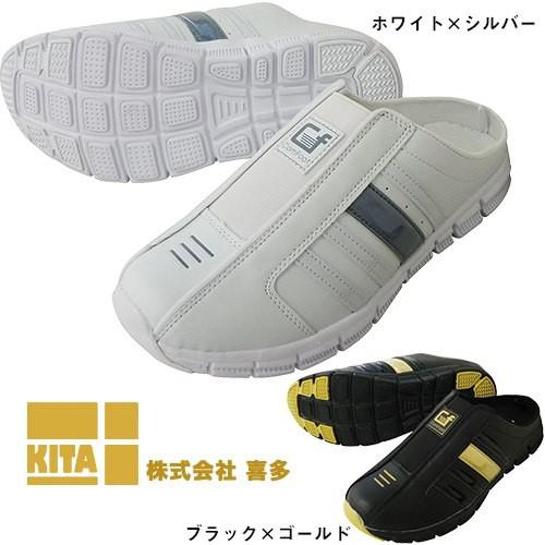 作業靴 喜多 紳士クロッグスニーカー MK870 先芯...