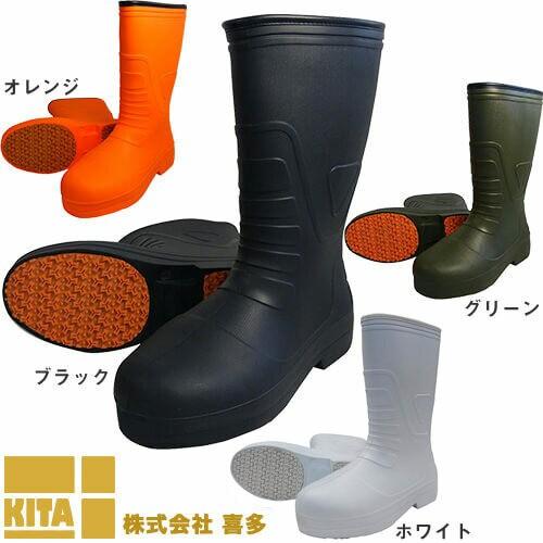 安全長靴 喜多 柔らかいEVA安全ラバーブーツ KR70...