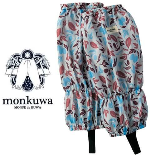 モンクワ monkuwa ポリエステルフットカバー 139...