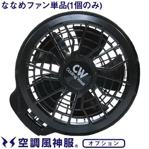 空調服 ファン サンエス 空調服用 ななめファンタ...