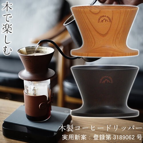 コーヒーカップ 安清式 山中漆器 木製ドリッパー ...