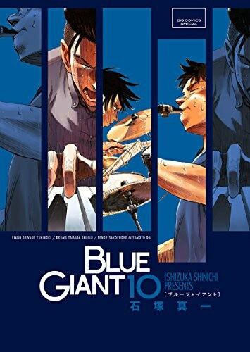 【入荷予約】【新品】BLUE GIANT (1-10巻 全巻)【...