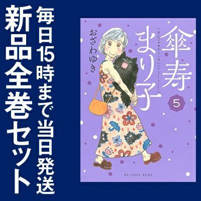 【在庫あり/即出荷可】【新品】傘寿まり子 (1-5巻...