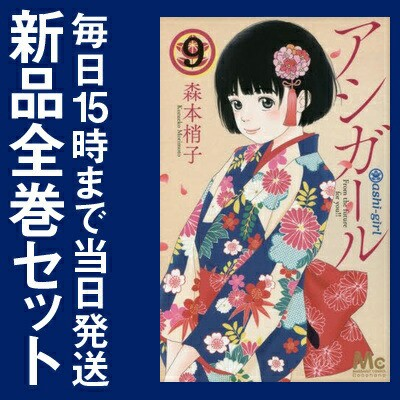 【入荷予約】【新品】アシガール (1-9巻 最新刊)...