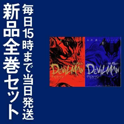 【定期購読】【新品】デビルマン-THE FIRST-(1-3...