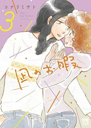 【在庫あり/即出荷可】【新品】凪のお暇 (1-3巻 ...