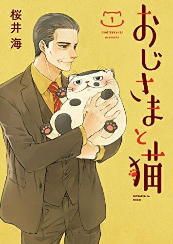 【在庫あり/即出荷可】【新品】おじさまと猫 (1巻...