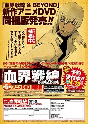 【新品】血界戦線 Back 2Back(5) アニメDVD同梱版...