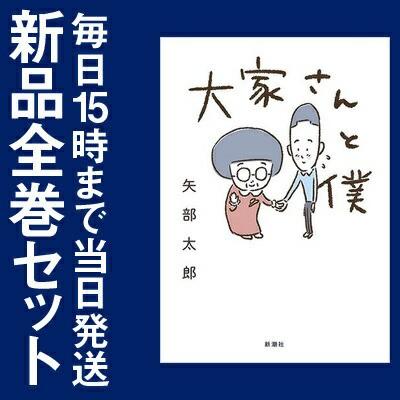 【在庫あり/即出荷可】【新品】大家さんと僕 (1巻...