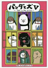 【在庫あり/即出荷可】【新品】パンダと犬 (1巻 ...