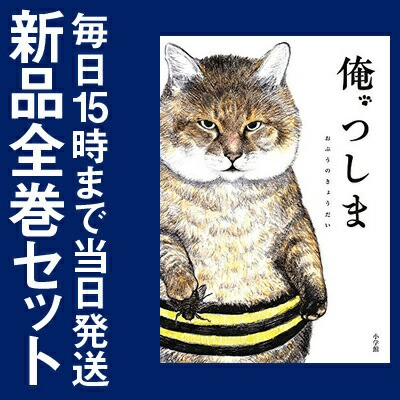 【在庫あり/即出荷可】【新品】俺、つしま (1巻 ...