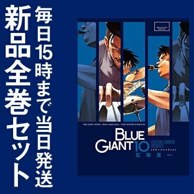 【在庫あり/即出荷可】【新品】BLUE GIANTコミッ...