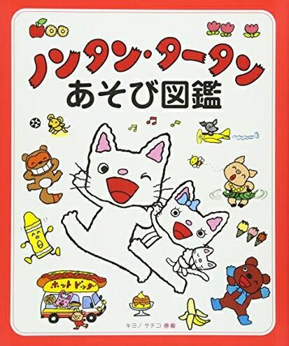 【在庫あり/即出荷可】【新品】【児童書】ノンタ...