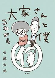 【入荷予約】【新品】大家さんと僕 (1巻 全巻)【6...