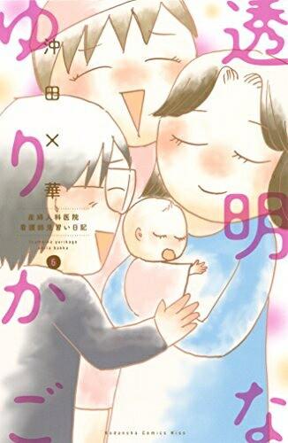 【入荷予約】【新品】透明なゆりかご (1-6巻 最新...