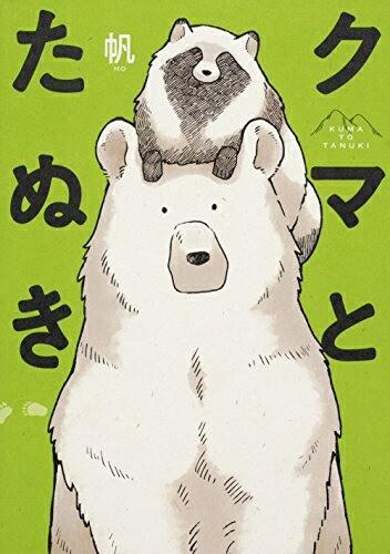 【在庫あり/即出荷可】【新品】クマとたぬき (1巻...