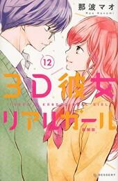 【入荷予約】3D彼女 リアルガール 新装版 (1-12巻...