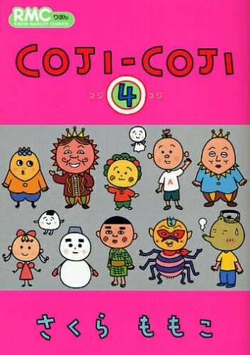 【在庫あり/即出荷可】【新品】COJI-COJI (1-4巻 ...