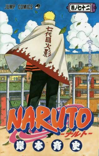【在庫あり/即出荷可】【新品】ナルト NARUTO (1-...