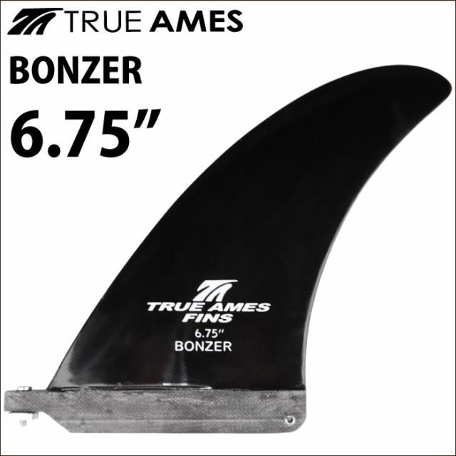 ショートボード用センターフィン TRUE AMES BONZE...