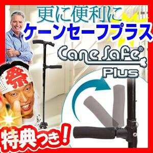 ケーンセーフプラス ロング ショート CaneSafePlu...