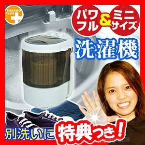 ミニ洗濯機2 RMCSMAN4 小型洗濯機 コンパクト洗濯...