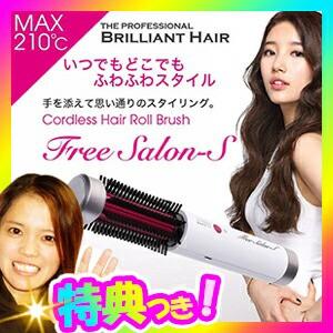 コードレスヘアロールブラシ Free Salon-S ポーチ...