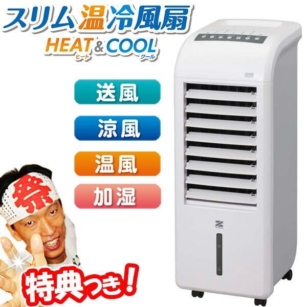 ゼンケン ZHC-1200 スリム 温冷風扇 ヒート&クー...