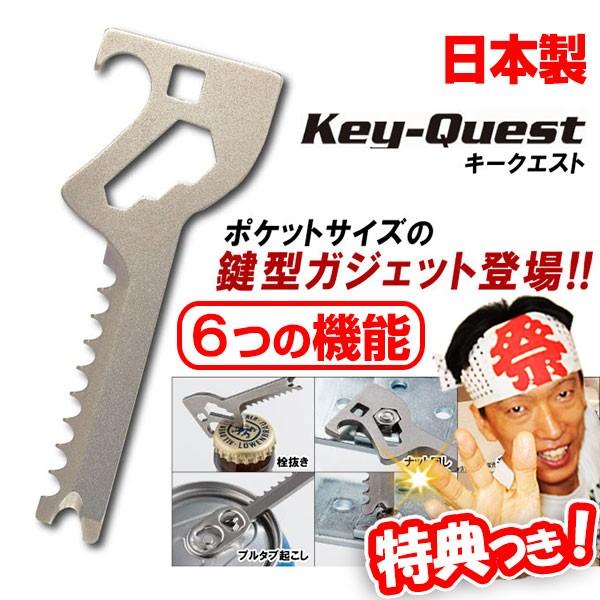 Key-Quest キークエスト 日本製 6つの機能 6in1 ...