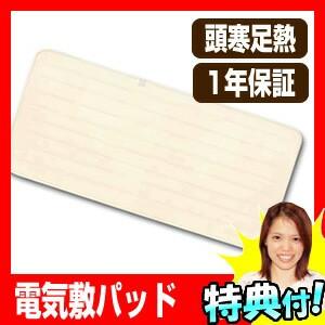 広電 電気敷パッド 200×100cm CWP550C コウデン ...