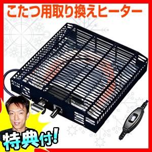 METRO METRO こたつ用取替ヒーター MS-303H-K こ...