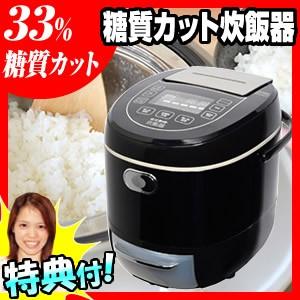 限定予約中 糖質カット炊飯器 LCARBRCK 糖質33%...