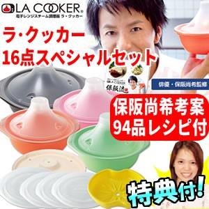 保阪流 LA COOKER ラクッカー スペシャルセット 1...