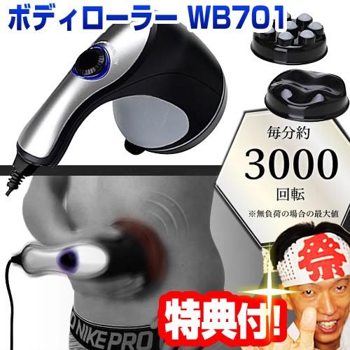 アルインコ ボディローラー WB701 ALINCO 揉みだ...