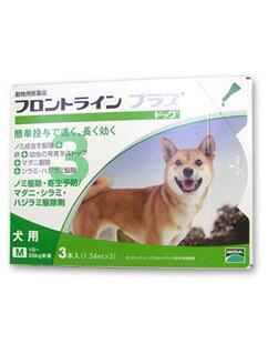 【動物用医薬品】フロントラインプラス犬用M(10〜20kg) 1箱3本入