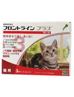 【動物用医薬品】フロントラインプラス猫用 1箱3...