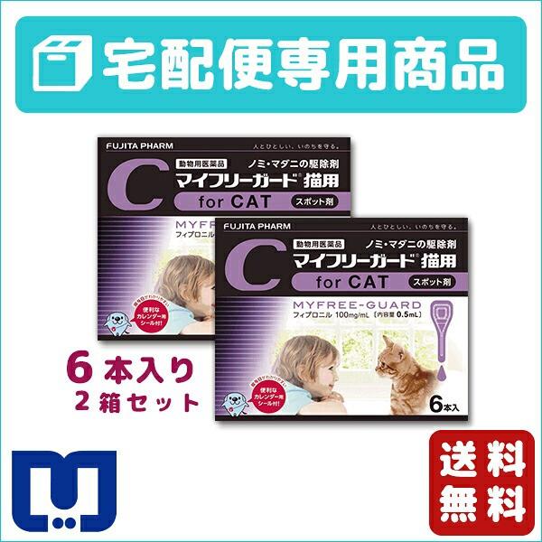 【動物用医薬品】マイフリーガード猫用 0.5ml×6...