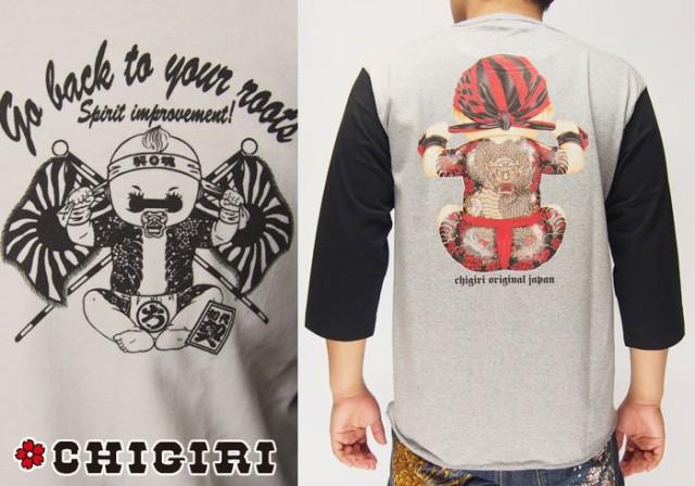 CHIGIRI[ちぎり] 原点回帰 7分袖 和柄Tシャツ/CHS...