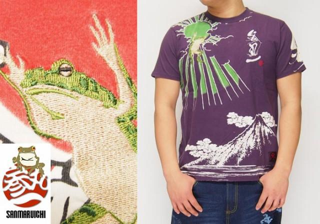 参丸一[サンマルイチ] Nipponの日の出 万歳カエル...